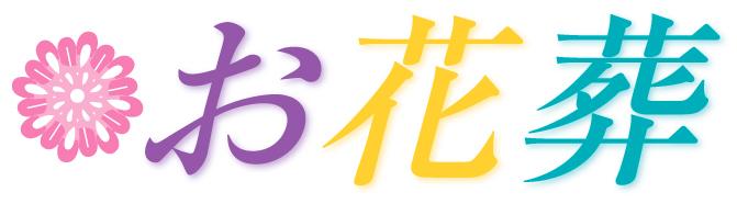 東京都の葬儀・家族葬・お葬式なら「東京花壇」